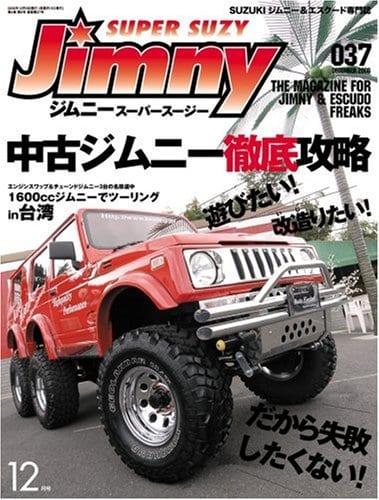 ジムニースーパースージー 2006年12月号表紙
