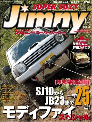 ジムニースーパースージー 2007年12月号表紙