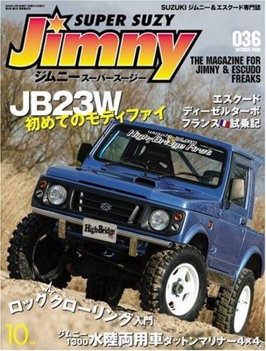 ジムニースーパースージー 2006年10月号表紙