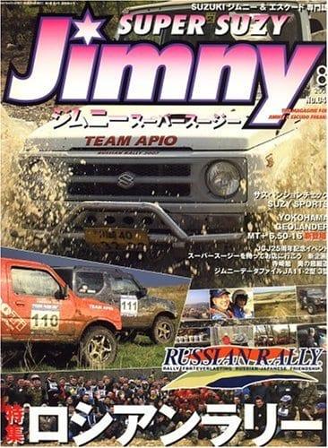 ジムニースーパースージー 2007年08月号表紙