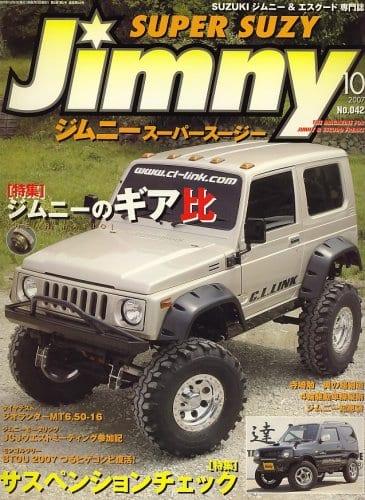 ジムニースーパースージー 2007年10月号表紙