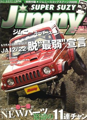 ジムニースーパースージー 2009年04月号表紙