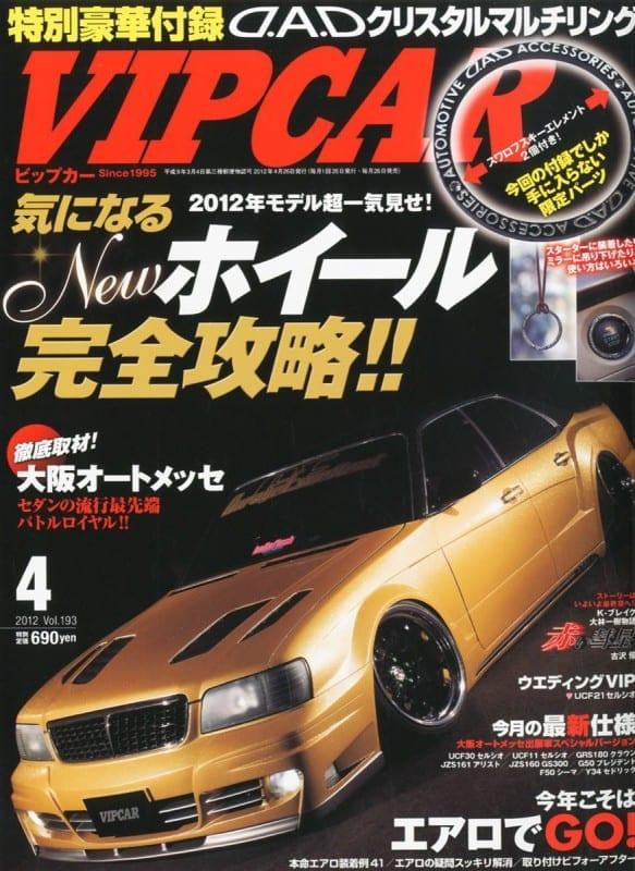 VIPCAR 2012年4月号表紙