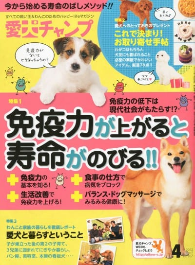 愛犬チャンプ 2012年 04月号