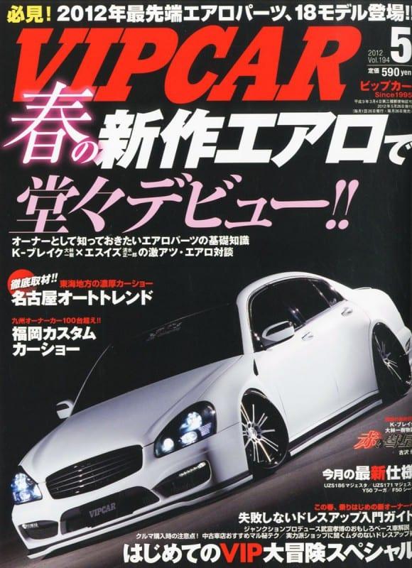 VIPCAR 2012年5月号表紙