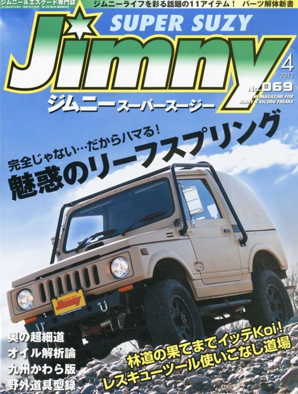 ジムニースーパースージー 2012年4月号表紙