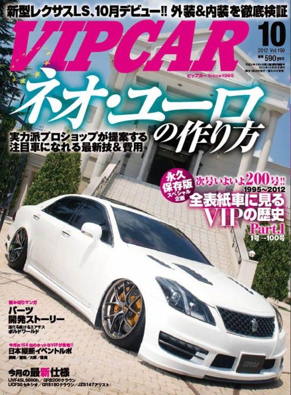 VIPCAR 2012年10月号表紙