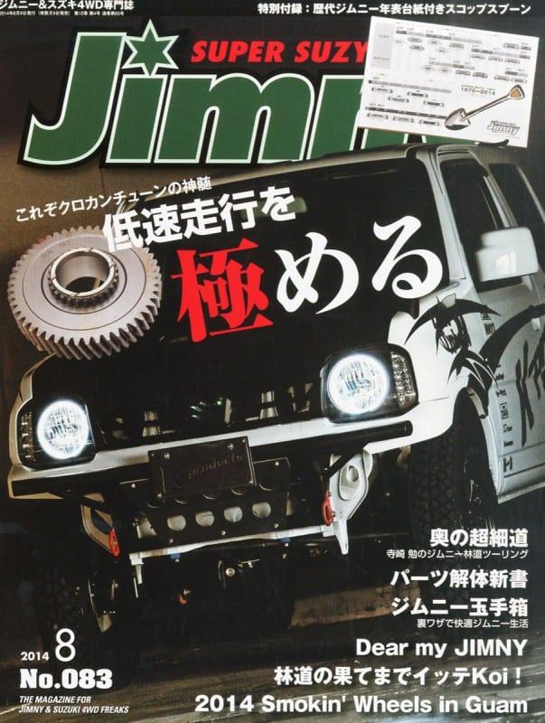 ジムニースーパースージー 2014年8月号表紙