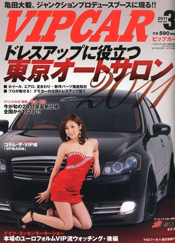VIPCAR 2011年3月号表紙
