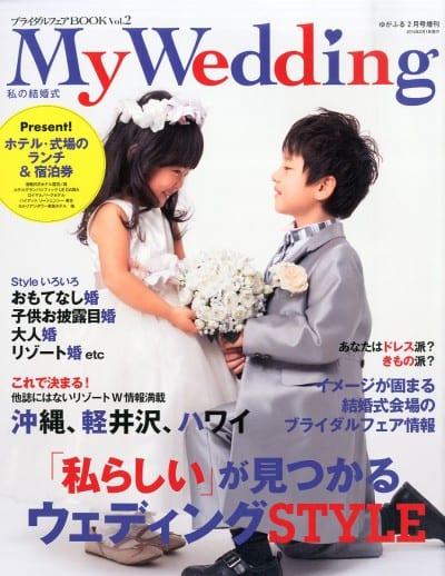 ブライダルフェアBOOK Vol.2 My Wedding 表紙