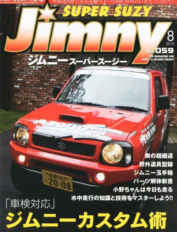 ジムニースーパースージー 2010年08月号表紙
