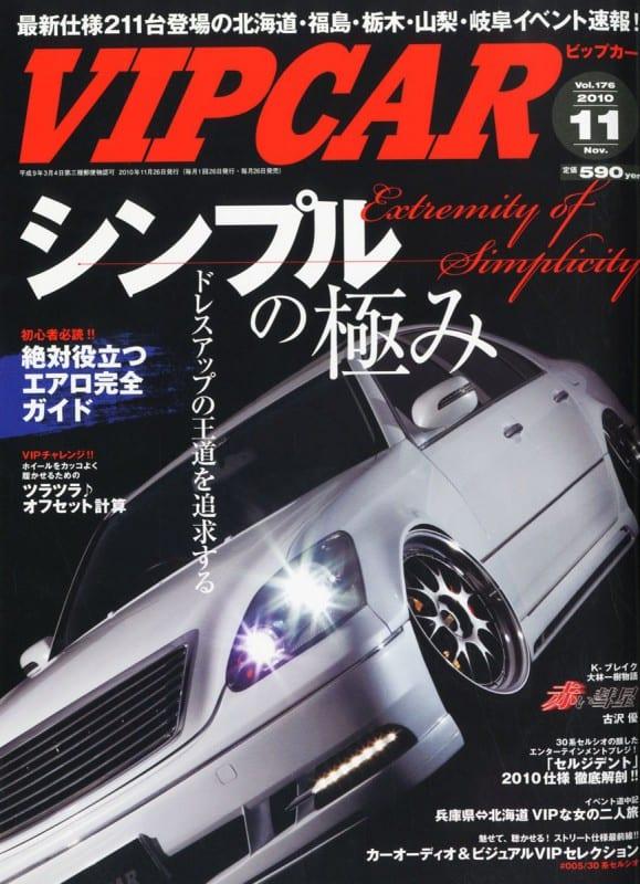 VIPCAR 2010年11月号表紙