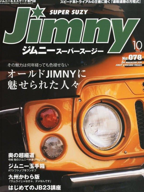 ジムニースーパースージー 2013年10月号表紙