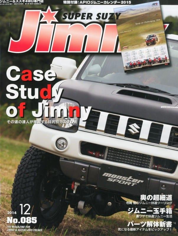 ジムニースーパースージー 2014年12月号表紙
