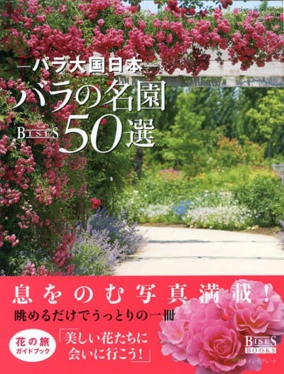 バラの名園 表紙