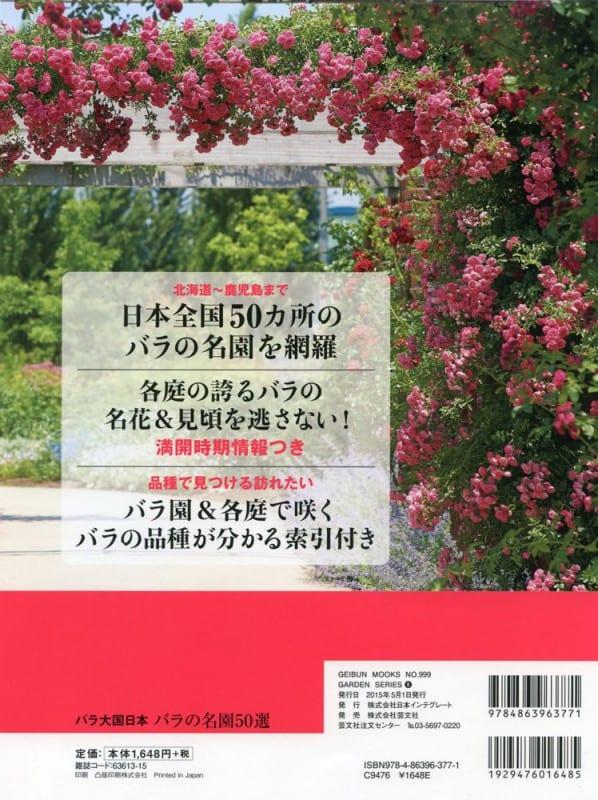 バラの名園 裏表紙