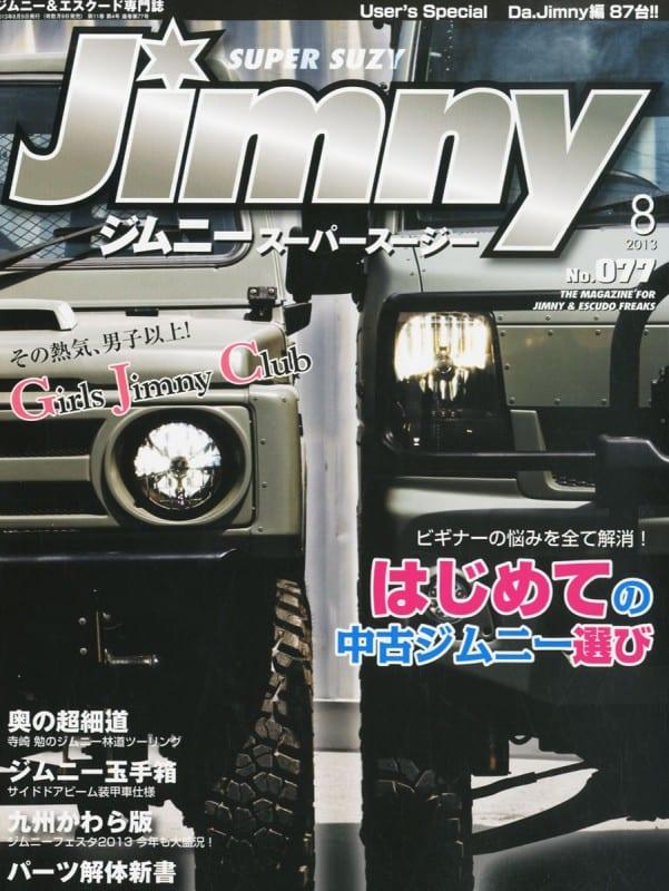 ジムニースーパースージー 2013年8月号表紙