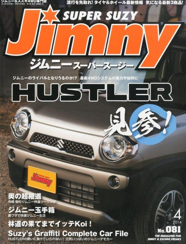 ジムニースーパースージー 2014年4月号表紙