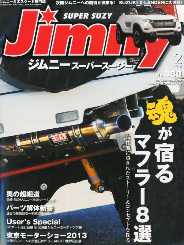 ジムニースーパースージー 2014年2月号表紙