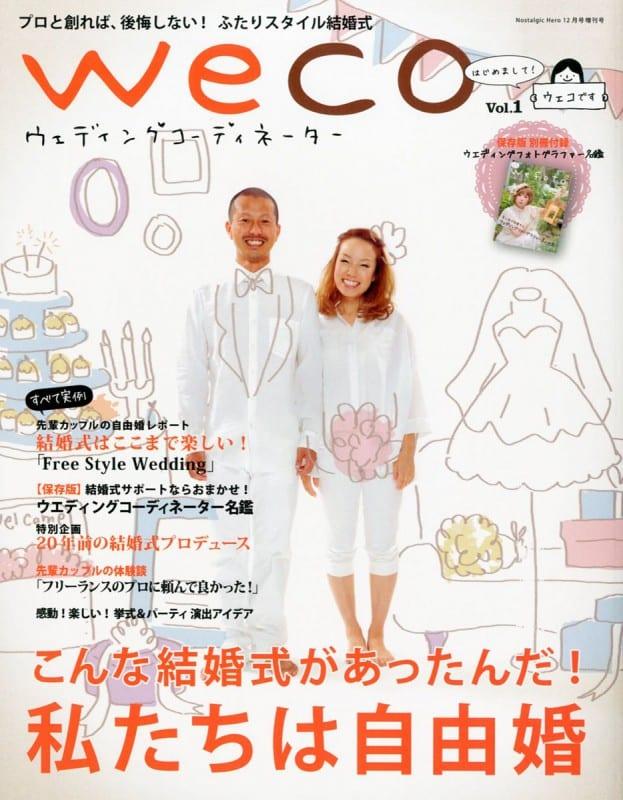 プロと創れば、後悔しない! ふたりスタイル結婚式 weco Vol.1表紙