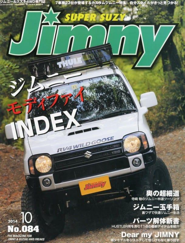 ジムニースーパースージー 2014年10月号表紙