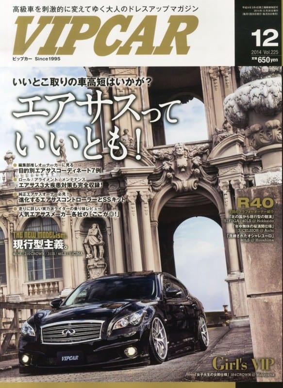 VIPCAR 2014年12月号表紙