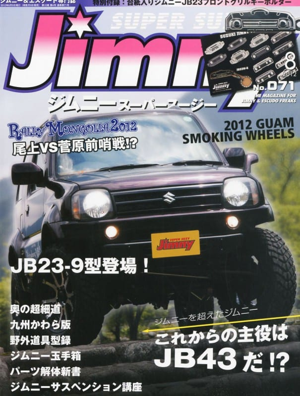 ジムニースーパースージー 2012年8月号表紙