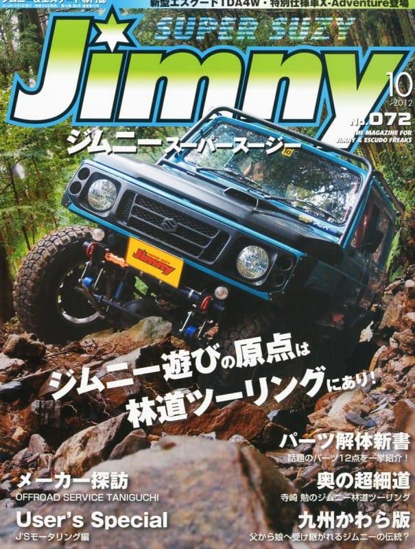 ジムニースーパースージー 2012年10月号表紙