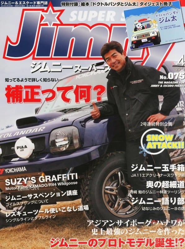 ジムニースーパースージー 2013年4月号表紙