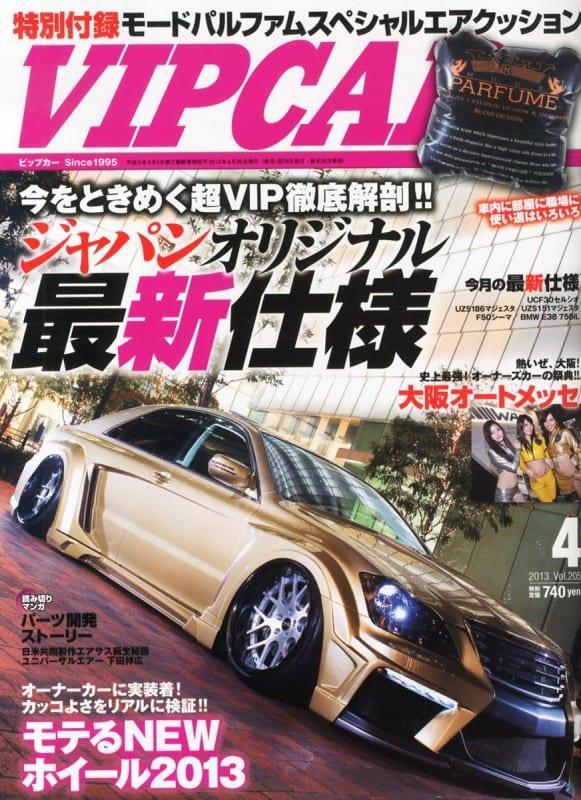 VIPCAR 2013年4月号表紙