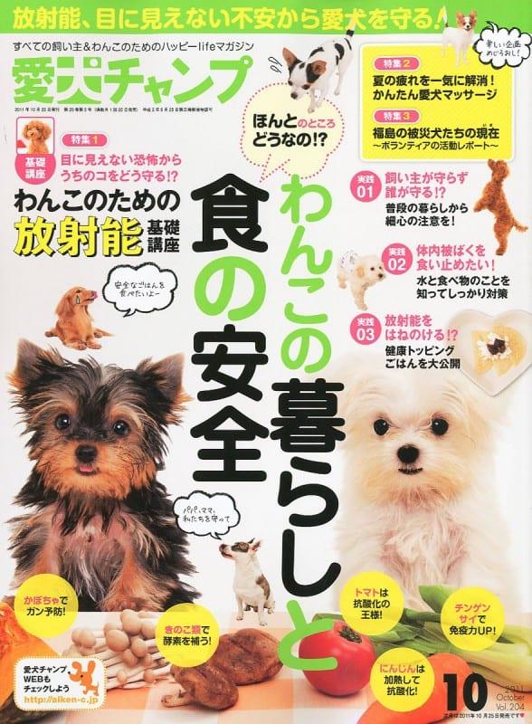 愛犬チャンプ 2011年10月号