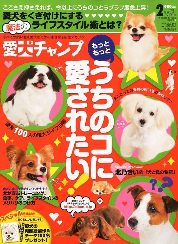 愛犬チャンプ 2011年2月号