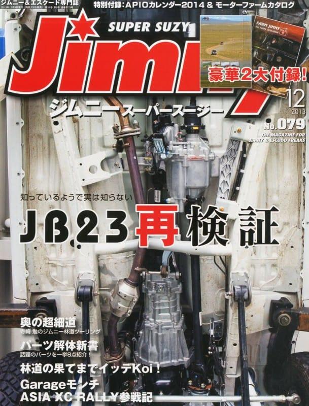 ジムニースーパースージー 2013年12月号表紙