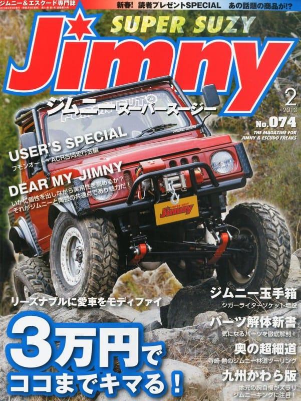 ジムニースーパースージー 2013年2月号表紙
