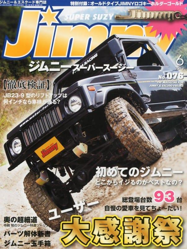 ジムニースーパースージー 2013年6月号表紙