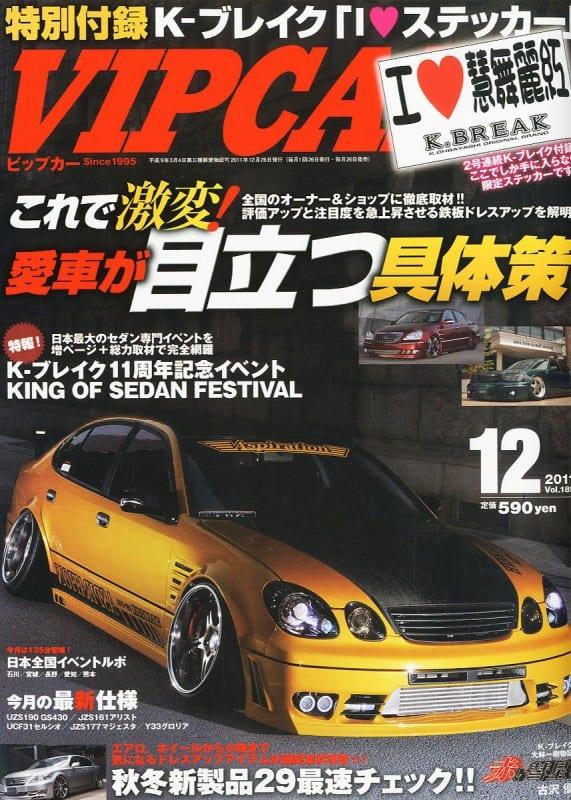VIPCAR 2011年12月号表紙