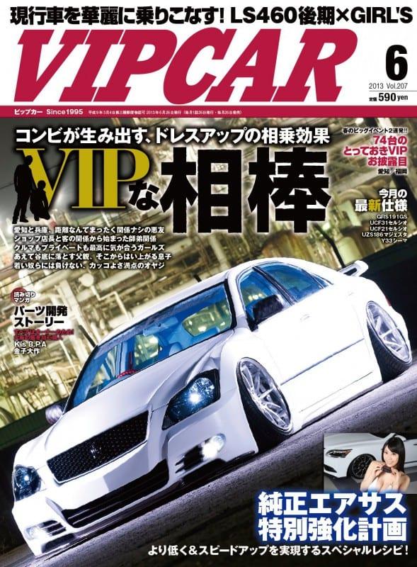 VIPCAR 2013年6月号表紙