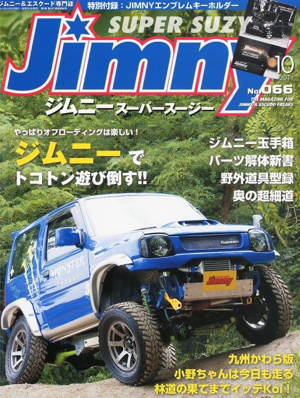 ジムニースーパースージー 2011年10月号表紙
