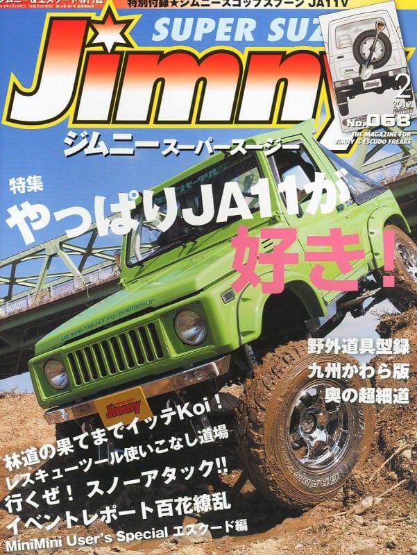 ジムニースーパースージー 2012年2月号表紙