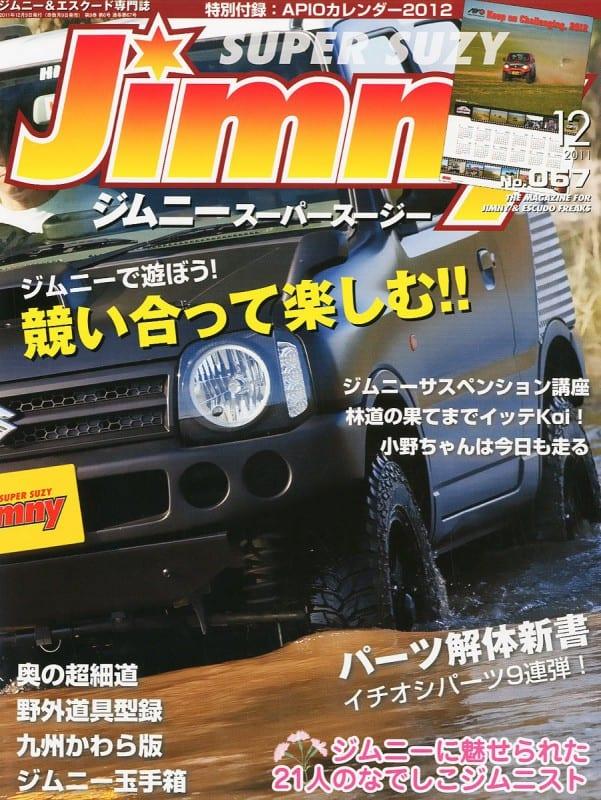 ジムニースーパースージー 2011年12月号表紙