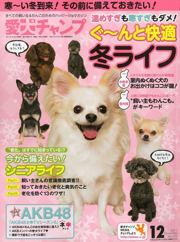 愛犬チャンプ 2011年12月号