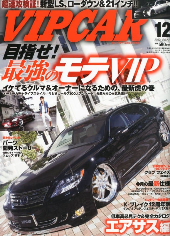 VIPCAR 2013年12月号表紙