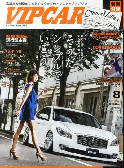 VIP CAR 2014年 08月号