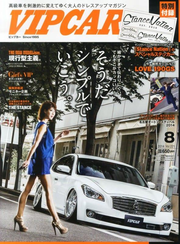 VIPCAR 2014年8月号表紙