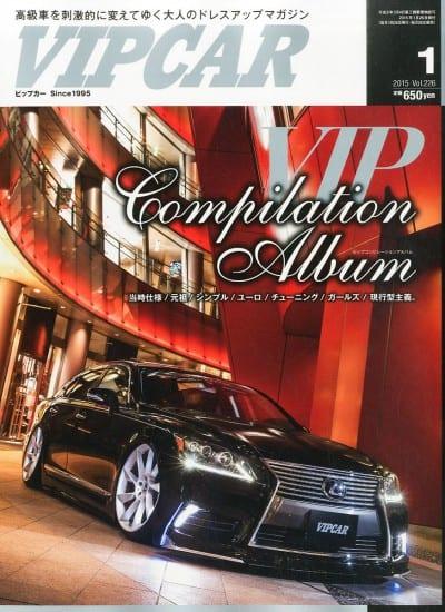 VIPCAR 2015年1月号表紙