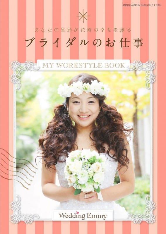 あなたの笑顔が花嫁の幸せを創る ブライダルのお仕事 表紙