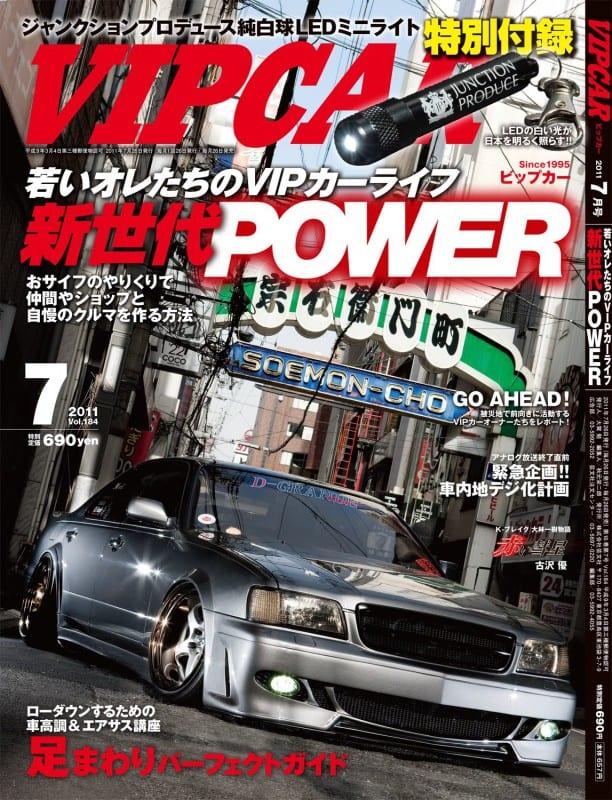 VIPCAR 2011年7月号表紙