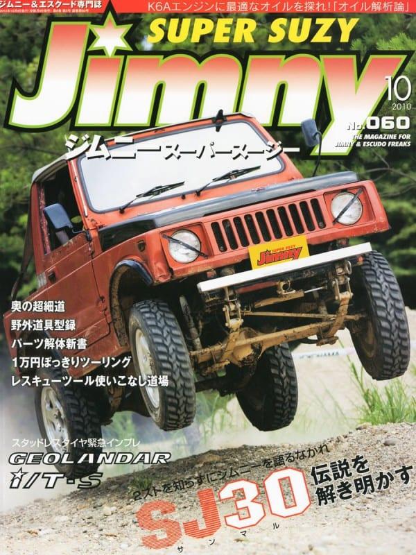 ジムニースーパースージー 2010年10月号表紙