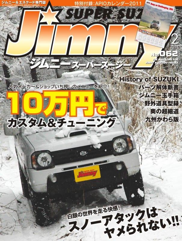 ジムニースーパースージー 2011年2月号表紙