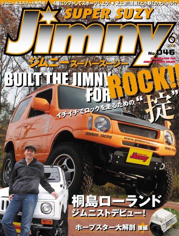 ジムニースーパースージー 2008年06月号表紙